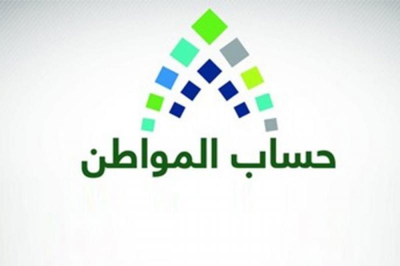 خطوات الاستعلام عن موعد إيداع حساب المواطن السعودي 1442 ca.gov.sa