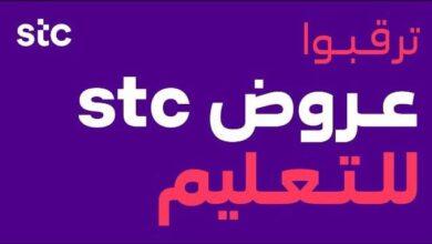 Photo of خطوات الاشتراك في الباقة التعليمية وعروض التعليم عن بعد stc
