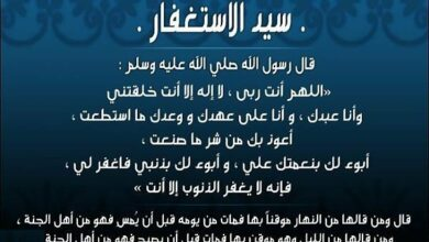 Photo of دعاء الاستغفار