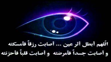 Photo of دعاء الحسد والعين