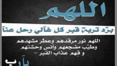 Photo of دعاء للميت قبل الدفن أجمل دعاء للمتوفي