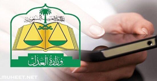 رابط استعلام عن فاتورة سداد محكمة التنفيذ