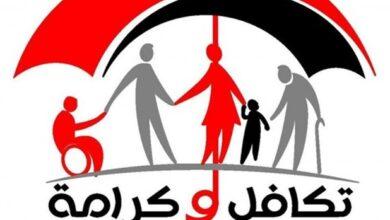 Photo of رابط الاستعلام عن معاش تكافل وكرامة 2020 بالرقم القومي