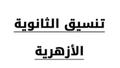 Photo of رابط تنسيق الثانوية الأزهرية 2020 المرحلة الثانية وموعد نتيجة تنسيق الأزهر