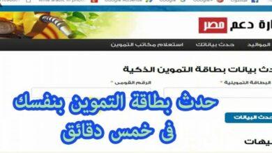 Photo of رابط موقع دعم مصر إضافة المواليد لبطاقة التموين 2020
