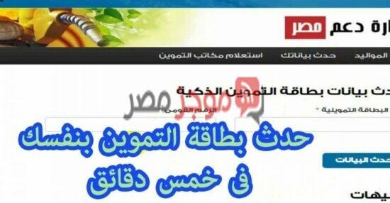 رابط موقع دعم مصر إضافة المواليد لبطاقة التموين 2020