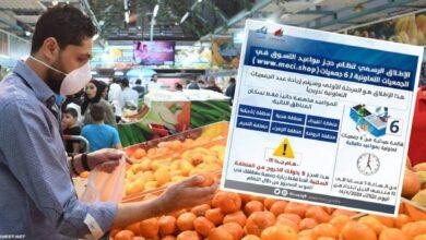 Photo of رابط moci حجز موعد shop الجمعيات التعاونيه بالكويت