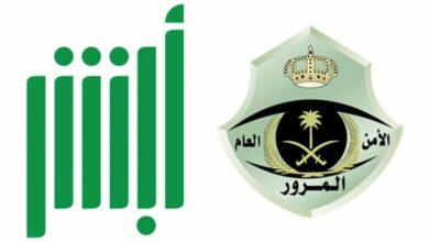 Photo of رسوم تجديد الاستمارة المطوفة في السعودية وما هي متطلبات تجديد الاستمارة