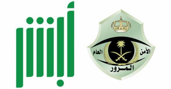 رسوم تجديد الاستمارة المطوفة ومتطلبات تجديد الاستمارة في المملكة العربية السعودية