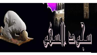 Photo of سجود السهو طريقتها وماذا يقال فى صلاة السهو