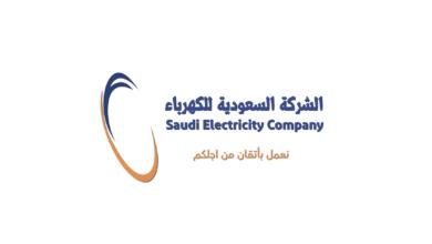 Photo of شروط تركيب عداد كهرباء في السعودية وما هي اشتراطات ايصال الخدمة وما هي طلبات التجزئة؟