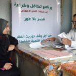 شكاوى تكافل وكرامة تقديم تظلمات الأوراق المطلوبة للحصول على المعاش 2021 وزارة التضامن الاجتماعي