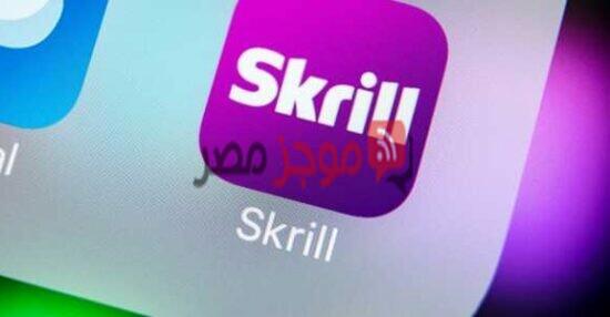 طريقة السحب من Skrill بفيزا البريد المصري