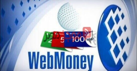 طريقة تفعيل العنوان في WebMoney وطريقة تفعيل الحساب البنكي
