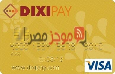 طريقة تفعيل بطاقة DIXIPAY ديكسي باي بطريقة صحيحة