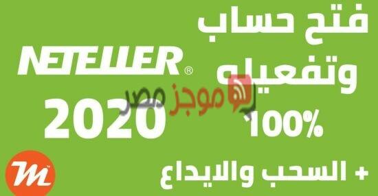 طريقة تفعيل Neteller بفيزا البريد المصري