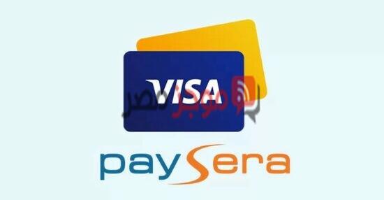 كيفية التسجيل في بنك paysera وأهم الخدمات بالخطوات