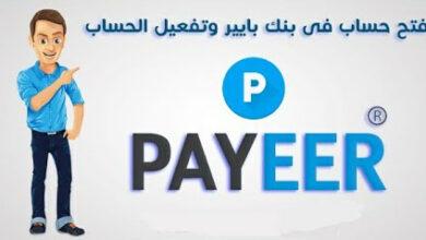 Photo of كيف التسجيل و فتح حساب بايير Payeer