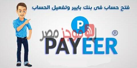 كيف التسجيل و فتح حساب بايير Payeer