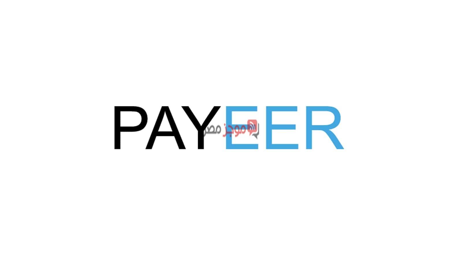 كيف تفعل حساب Payeer بالمستندات