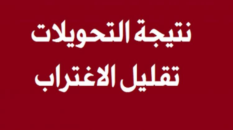 لينك بوابة الحكومة المصرية للاستعلام عن نتيجة تقليل الاغتراب المرحلة الثالثة 2020 الان برقم الجلوس واسم الطالب