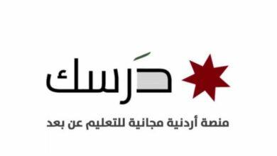 Photo of مراجعة الدروس للطلاب علي منصة درسك التعليمية الأردنية darsak.jo