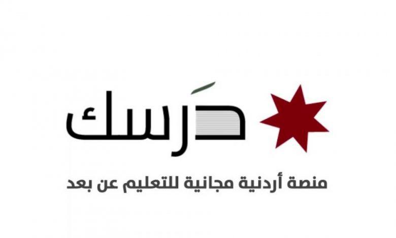 مراجعة الدروس للطلاب علي منصة درسك التعليمية الأردنية darsak.jo