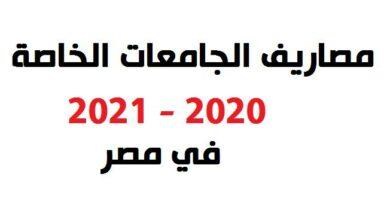 Photo of مصروفات الكليات والمعاهد الخاصة 2021 في مصر