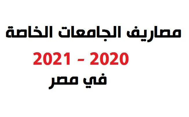 مصروفات الكليات والمعاهد الخاصة 2021 في مصر