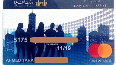 مميزات بطاقة إيزي كارد المقدمة من بنك القاهرة