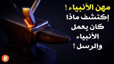 Photo of مهن الانبياء وحرفهم