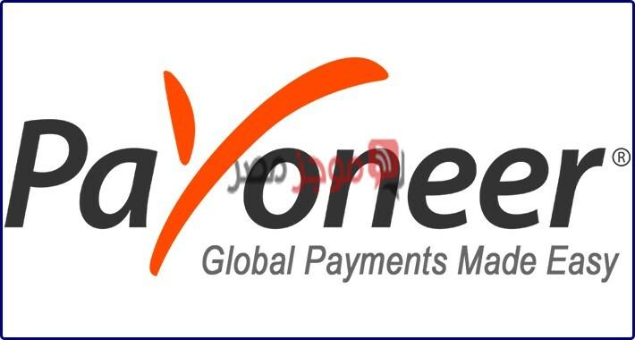 مواقع ربحية تدفع على بايونير Payoneer وما هي خطوات التسجيل للحصول على البطاقة