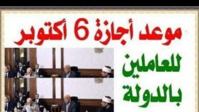 Photo of موعد إجازة 6 اكتوبر 2020 للقطاع العام والخاص والبنوك