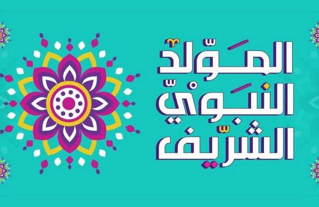 موعد إجازة المولد النبوي الشريف في مصر والدول العربية 2020