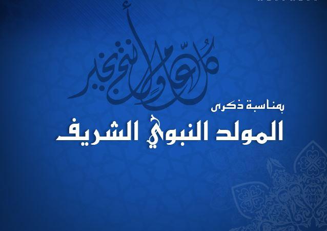 ميعاد تاريخ المولد النبوي ٢٠٢٠ في مصر