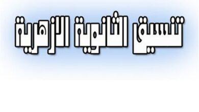 Photo of نتيجة تنسيق الأزهر 2020 برقم الجلوس الأقسام الأدبي والعلمي