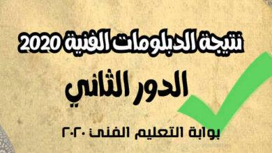 Photo of نتيجة ملاحق الدبلومات الفنية 2020 الدور الثاني nategafany.emis.gov.eg بوابة التعليم الفني
