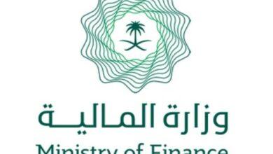 وزارة المالية الاستفسار عن الراتب وطرق التواصل مع منصة اعتماد