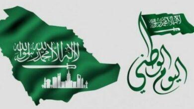 تمديد اجازة اليوم الوطني السعودي 1442