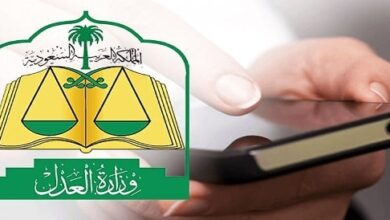 Photo of رابط استعلام عن فاتورة سداد محكمة التنفيذ