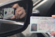 اجراءات اصدار رخصة قيادة سعودية للمقيمين