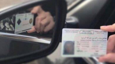 Photo of اجراءات اصدار رخصة قيادة سعودية للمقيمين في المملكة العربية السعودية