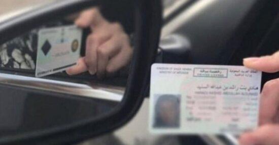 اجراءات اصدار رخصة قيادة سعودية للمقيمين في المملكة العربية السعودية موجز مصر