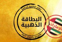 رسوم الاقامة الذهبية في الامارات