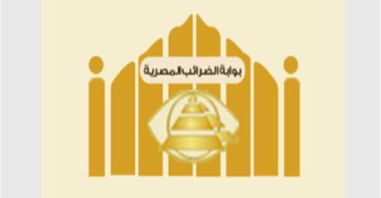البوابة الالكترونية للخدمات الضريبية مصلحة الضرائب المصرية تسجيل دخول