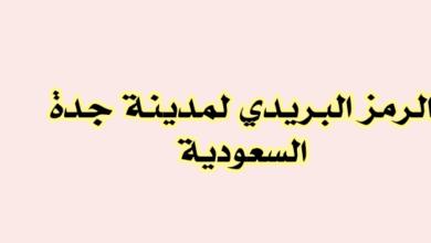 Photo of الرمز البريدي جدة وكل الرموز البريدية الخاصة بباقي أحياء جدة