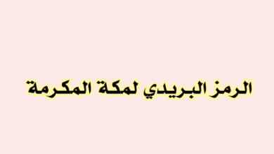 Photo of الرمز البريدي لمكة والرموز البريدية المجاورة ونظام ترقيم خدمات البريد السعودي
