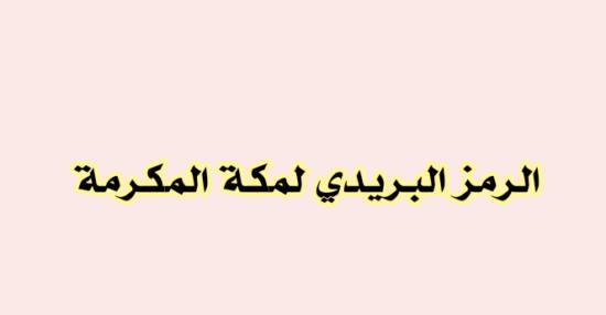 الرمز البريدي لمكة والرموز البريدية المجاورة ونظام ترقيم خدمات البريد السعودي