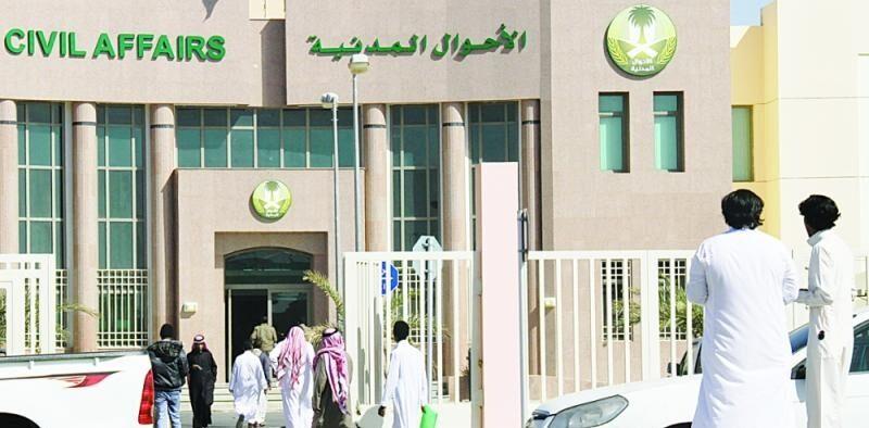شروط التجنيس في السعودية 2020