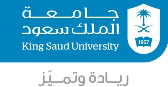 شروط التحويل لجامعة الملك سعود